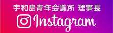 宇和島青年会議所 公式 Instagram